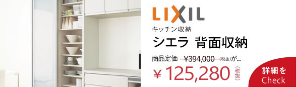 リクシル キッチン収納 シエラ 背面収納12.5万円 WATARU HOUSE特別価格