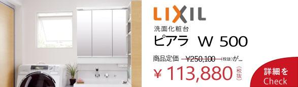 リクシル 洗面ピアラW=750 15.1万円 WATARU HOUSE特別価格