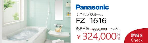 標準プラン システムバス パナソニック FZ 32.4万円 WATARU HOUSE特別価格