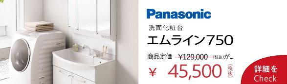 標準プラン 洗面化粧台パナソニック M Line 4万5000円 WATARU HOUSE特別価格