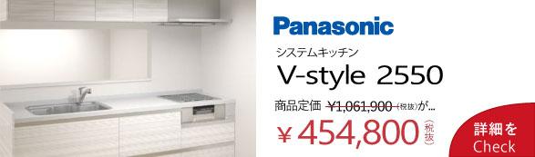 標準プランシステムキッチン パナソニックV-style 45万円WATARU HOUSE特別価格