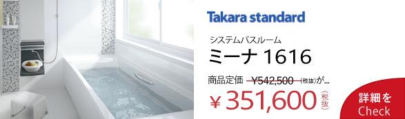 タカラスタンダード システムバスミーナ1616 35.1万円 WATARU HOUSE特別価格