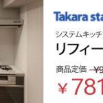 タカラスタンダードシステムキッチン リフィーナW2550 72.1万円