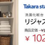 タカラスタンダード リジャスト  洗面化粧台 10.2万円 WATARU HOUSE特別価格