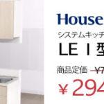 ハウステック システムキッチン LE I型2550mm ベースプラン29.4万円 WATARU HOUSE特別価格