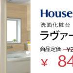 ハウステック 洗面化粧台ラヴァーボ 片引出し+3面鏡 W750mm 8.4万円 WATARU HOUSE特別価格