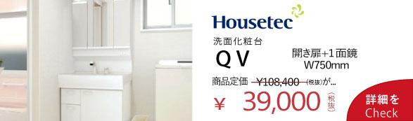 ハウステック 洗面台 QV W750mm 開き扉+1面鏡 3.9万円 WATARU HOUSE特別価格