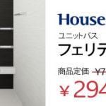 ハウステック ユニットバス フェリテUR styleC 1616 ベースプラン29.4万円 WATARU HOUSE特別価格